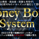 money born system